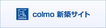 colmo 新築サイト